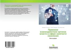 Bookcover of Правовое взаимодействие органов власти в сфере занятости населения