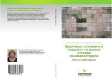 Copertina di Защитные полимерные покрытия на основе отходов пенополистирола