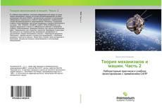 Bookcover of Теория механизмов и машин. Часть 2