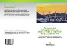 Обложка Применение четвертьволновых резонаторов в нефтяной промышленности