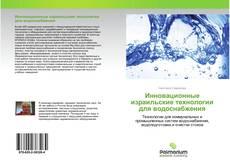 Bookcover of Инновационные израильские технологии для водоснабжения