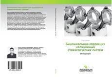 Bookcover of Биномиальная коррекция нелинейных стохастических систем