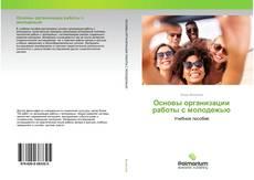 Couverture de Основы организации работы с молодежью
