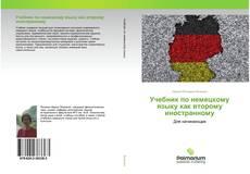 Couverture de Учебник по немецкому языку как второму иностранному