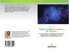 Теория графов в химии и не только... kitap kapağı
