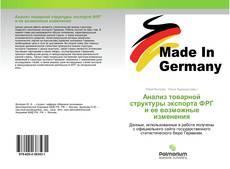 Bookcover of Анализ товарной структуры экспорта ФРГ и ее возможные изменения