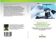 Couverture de Иммунитет и микробиоценоз при микотоксикозах