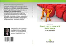 Couverture de Вектор постсоветской интеграции