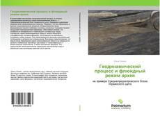 Геодинамический процесс и флюидный режим архея kitap kapağı