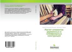 Bookcover of Расчет элементов деревянных и клеефанерных конструкций