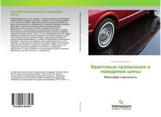 Capa do livro de Квантовые проявления в поведении шины
