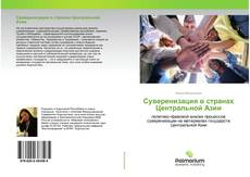 Buchcover von Суверенизация в странах Центральной Азии