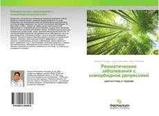 Bookcover of Ревматические заболевания с коморбидной депрессией