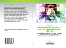 Экономика-Вероятность: прогноз на ближайшие 100 лет kitap kapağı