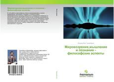 Bookcover of Мировозрение,мышление и познание - философские аспекты