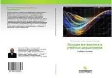 Bookcover of Высшая математика в учебных дисциплинах