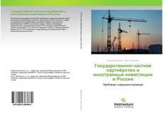 Bookcover of Государственно-частное партнёрство и иностранные инвестиции в России
