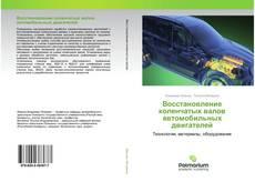 Восстановление коленчатых валов автомобильных двигателей kitap kapağı