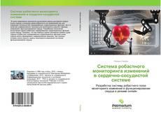 Система робастного мониторинга изменений в сердечно-сосудистой системе kitap kapağı