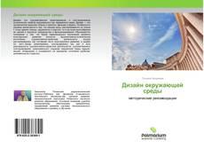 Buchcover von Дизайн окружающей среды