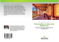 Couverture de Философия и практика Буддизма