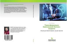 Buchcover von Трансформация банковской бизнес-модели