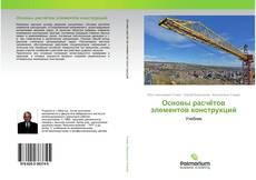 Основы расчётов элементов конструкций kitap kapağı