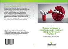 Обложка Новые подходы к лекарственной терапии злокачественных опухолей