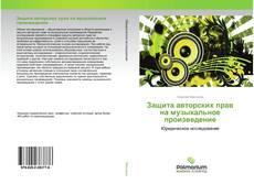 Обложка Защита авторских прав на музыкальное произведение
