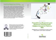 Couverture de Разработка Моделей для Анализа Показателей Эффективности Работы IMS