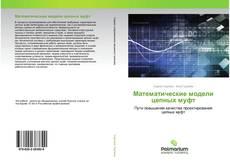 Borítókép a  Математические модели цепных муфт - hoz