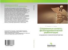 Обложка Современные аспекты физиотерапевтической реабилитации