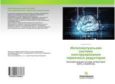Buchcover von Интеллектуальная система конструирования червячных редукторов