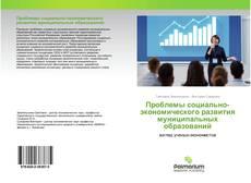 Bookcover of Проблемы социально-экономического развития муниципальных образований