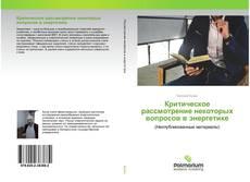 Bookcover of Критическое рассмотрение некоторых вопросов в энергетике