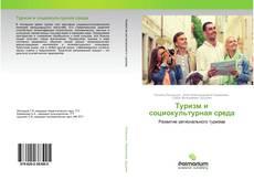 Bookcover of Туризм и социокультурная среда