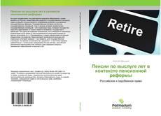 Обложка Пенсии по выслуге лет в контексте пенсионной реформы