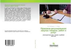 Bookcover of Правовое регулирование закупок товаров, работ и услуг