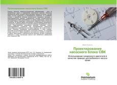 Bookcover of Проектирование насосного блока СВК