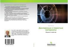 Buchcover von Дисперсные и пористые материалы