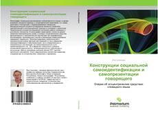 Capa do livro de Конструкции социальной самоидентификации и самопрезентации говорящего