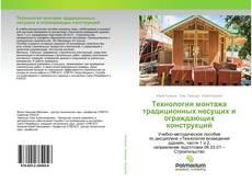 Bookcover of Технология монтажа традиционных несущих и ограждающих конструкций