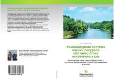 Bookcover of Компьютерная система оценки ресурсов местного стока неизученных рек