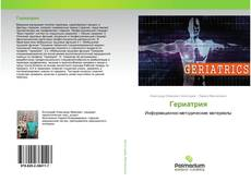 Capa do livro de Гериатрия
