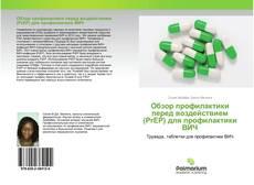 Bookcover of Обзор профилактики перед воздействием (PrEP) для профилактики ВИЧ