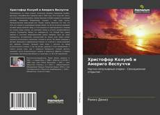 Bookcover of Христофор Колумб и Америго Веспуччи