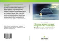 Основы дидактики для программной инженерии kitap kapağı