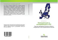 Bookcover of Конкуренция и интервенция в ЕС