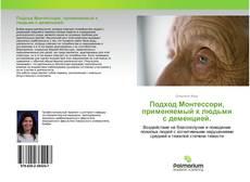Couverture de Подход Монтессори, применяемый к людьми с деменцией.