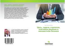 Bookcover of Цель, задача, стратегия, ключевое решение в неизвестном бизнесе
